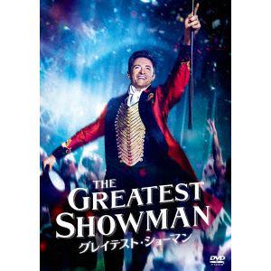 <DVD> グレイテスト・ショーマン