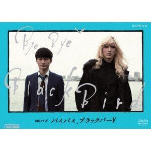<DVD> 連続ドラマW バイバイ、ブラックバード DVD BOX