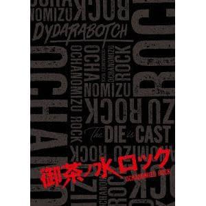 <BLU-R> 御茶ノ水ロック Blu-ray-BOX