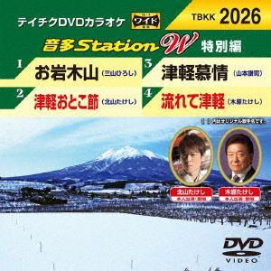 【発売日翌日以降お届け】<DVD> お岩木山/津軽おとこ節/津軽慕情/流れて津軽