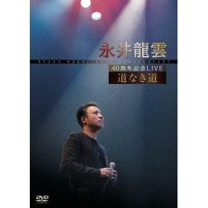 【発売日翌日以降お届け】<DVD> 永井龍雲 / 40周年記念LIVE 道なき道