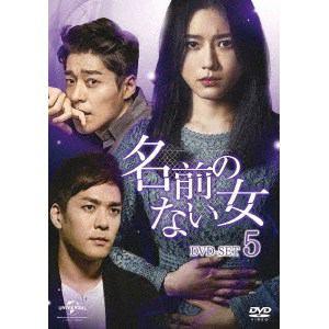 <DVD> 名前のない女 DVD-SET5