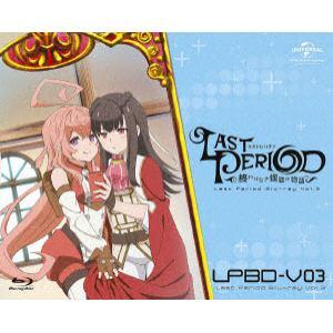 <BLU-R> ラストピリオド -終わりなき螺旋の物語-第3巻(初回限定生産版)