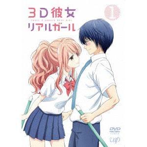 <DVD> 3D彼女 リアルガール Vol.1