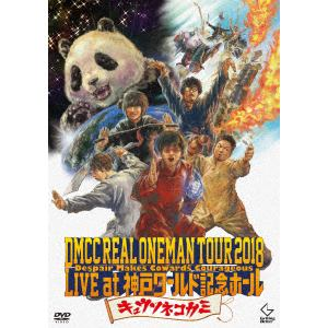<DVD> キュウソネコカミ / DMCC REAL ONEMAN TOUR 2018 -Despair Makes Cowards Courageous- Live at 神戸ワールド記念ホール