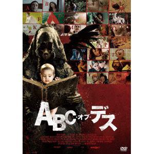 <DVD> ABC・オブ・デス
