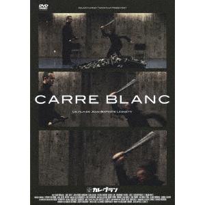 <DVD> カレ・ブラン