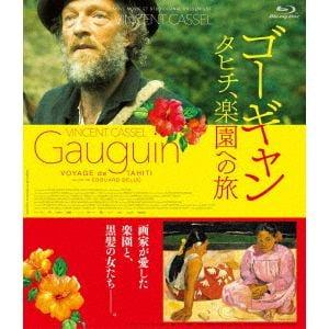 <BLU-R> ゴーギャン タヒチ、楽園への旅