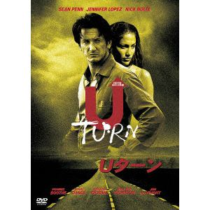 <DVD> Uターン