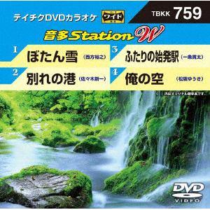 <DVD> ぼたん雪/別れの港/ふたりの始発駅/俺の空