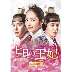 <DVD> 七日の王妃 DVD-SET1(特典DVD付)