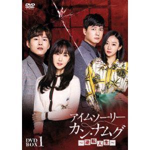 <DVD> アイムソーリー カン・ナムグ~逆転人生~ DVD-BOX1