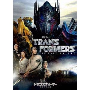 <DVD> トランスフォーマー/最後の騎士王