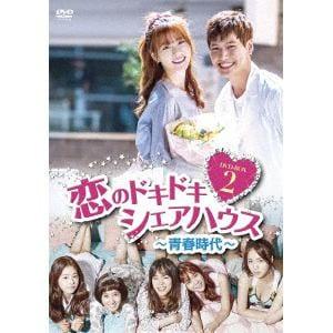 <DVD> 恋のドキドキ シェアハウス~青春時代~ DVD-BOX2