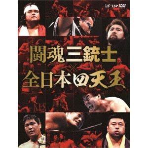 <DVD> 闘魂三銃士×全日本四天王 DVD-BOX