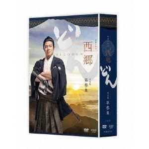 <DVD> 西郷どん 完全版 第参集