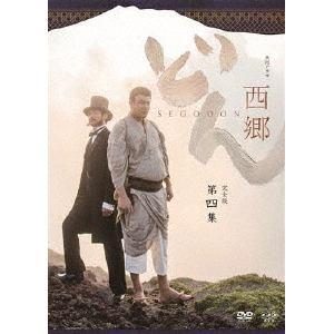 <DVD> 西郷どん 完全版 第四集