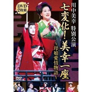 <DVD> 川中美幸 / 七変化!美幸一座~母娘愛情物語~