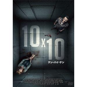 <DVD> 10x10 テン・バイ・テン