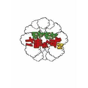 <DVD> モヤモヤさまぁ~ず2 世界ブラブラシリーズ 第2巻 ロンドン編