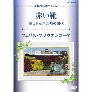 <DVD> 赤い靴・美しき女声合唱の調べ~日本の名曲アルバム~
