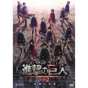 <DVD> 劇場版「進撃の巨人」Season 2 -覚醒の咆哮-(通常版)