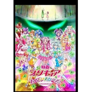 <BLU-R> 映画プリキュアスーパースターズ!(特装版)