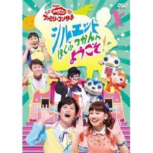 <DVD> NHK「おかあさんといっしょ」ファミリーコンサート 2018年春