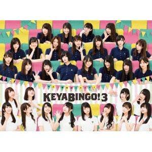 <BLU-R> 全力!欅坂46バラエティー KEYABINGO!3 Blu-ray BOX
