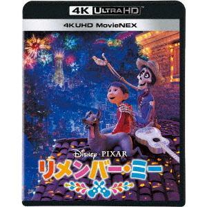 【発売日翌日以降お届け】<4K ULTRA HD> リメンバー・ミー 4K UHD MovieNEX(4K ULTRA HD+3Dブルーレイ+ブルーレイ)