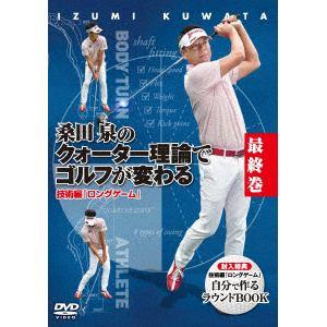 <DVD> 桑田泉のクォーター理論でゴルフが変わる VOL.6