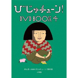 <DVD> びじゅチューン! DVD BOOK4