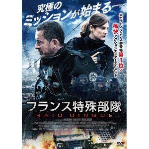 <DVD> フランス特殊部隊 RAID