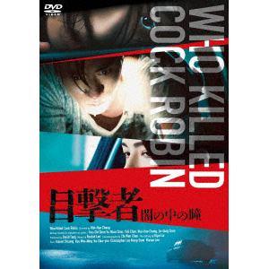 <DVD> 目撃者 闇の中の瞳