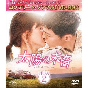 【DVD】 太陽の末裔 Love Under The Sun BOX2 【コンプリート・シンプルDVD-BOX5,000円シリーズ】【期間限定生産】