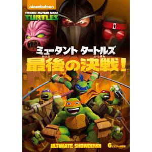 【DVD】ミュータント タートルズ 最後の決戦!