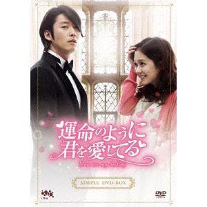 <DVD> 運命のように君を愛してるシンプルDVD-BOX