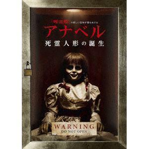 【DVD】アナベル 死霊人形の誕生