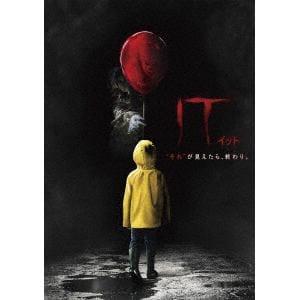 "【DVD】IT/イット ""それ""が見えたら、終わり。"