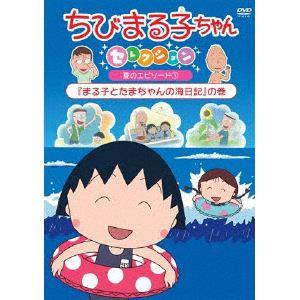 <DVD> ちびまる子ちゃんセレクション『まる子とたまちゃんの海日記』の巻