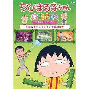 <DVD> ちびまる子ちゃんセレクション『まる子のアイディア工作』の巻