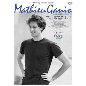 <DVD> マチュー・ガニオ ドキュメンタリー