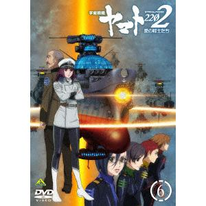 <DVD> 宇宙戦艦ヤマト2202 愛の戦士たち 6
