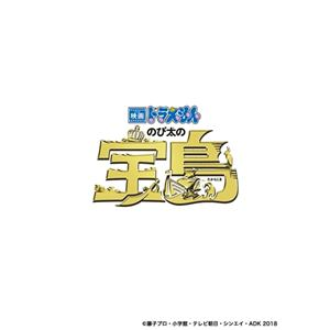 <BLU-R> 映画ドラえもん のび太の宝島 ブルーレイ&DVD豪華版
