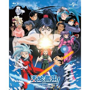 <BLU-R> 天地無用!劇場版 Trilogy Blu-ray BOX <スペシャルプライス版>