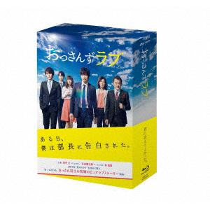 <BLU-R> おっさんずラブ Blu-ray BOX