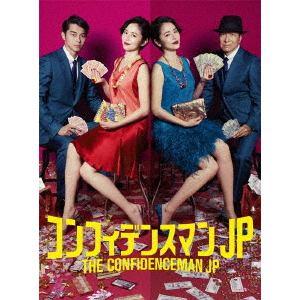 <DVD> コンフィデンスマンJP DVD-BOX