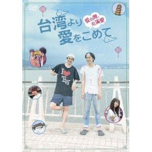 <DVD> 台湾より愛をこめて