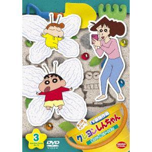 <DVD> クレヨンしんちゃん TV版傑作選 第13期シリーズ(3)寝ている間にアートだゾ