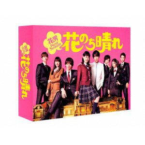 <DVD> 花のち晴れ~花男Next Season~ DVD-BOX